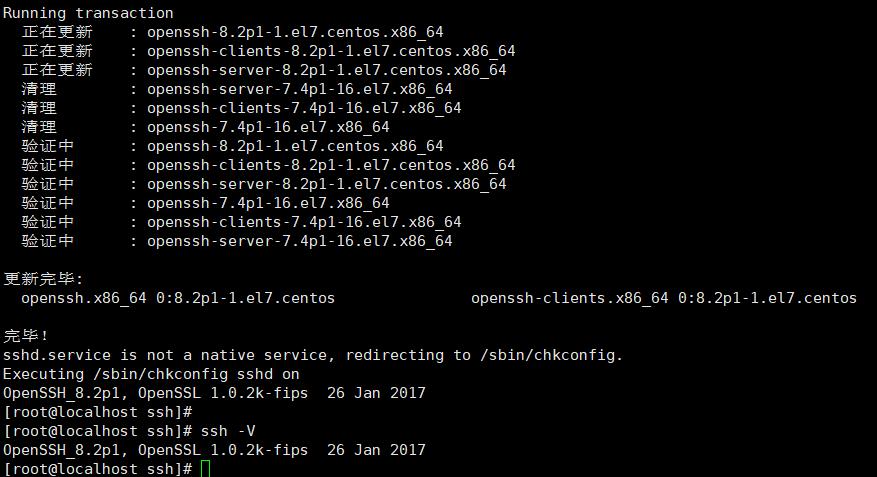 Centos7下Openssh-8.2p1版本升级脚本