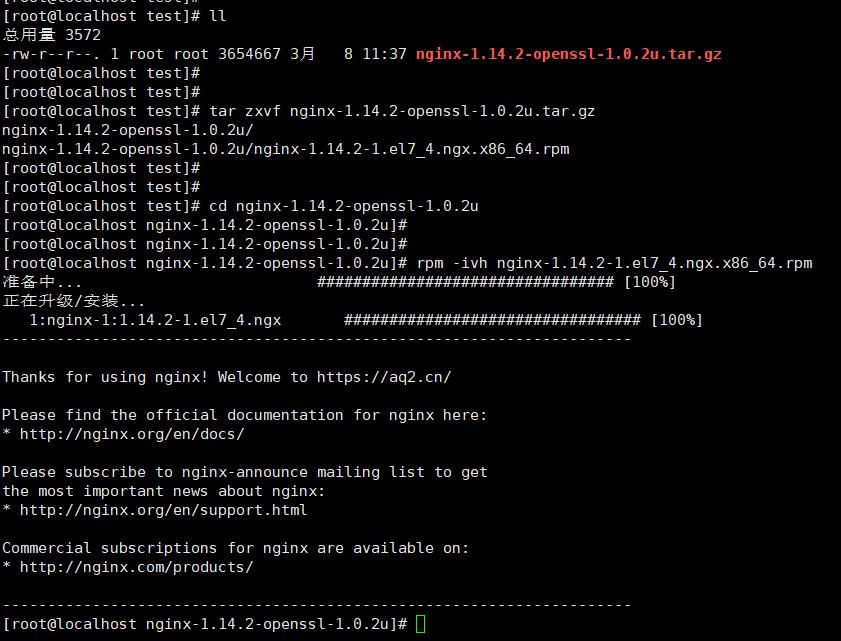 Centos7下Nginx-1.14.2-openssl-1.1.1d离线rpm安装包