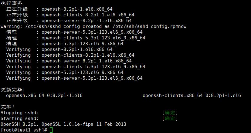 Centos6下Openssh-8.2p1版本升级脚本